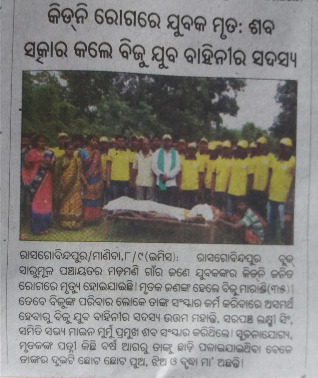 Cremation of a poor person's dead body by BYV Members