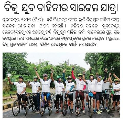 Cycle rally by BYV Members for Odisha Men's Hockey World Cup Bhubaneswar 2018  Promotion